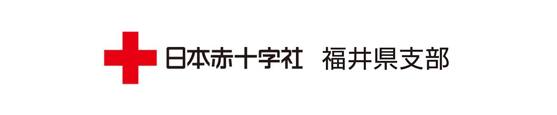 日本赤十字社 福井県支部