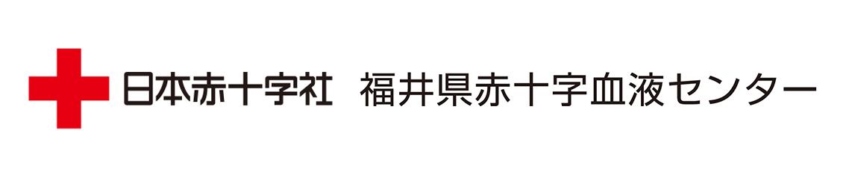 日本赤十字社 福井県赤十字血液センター
